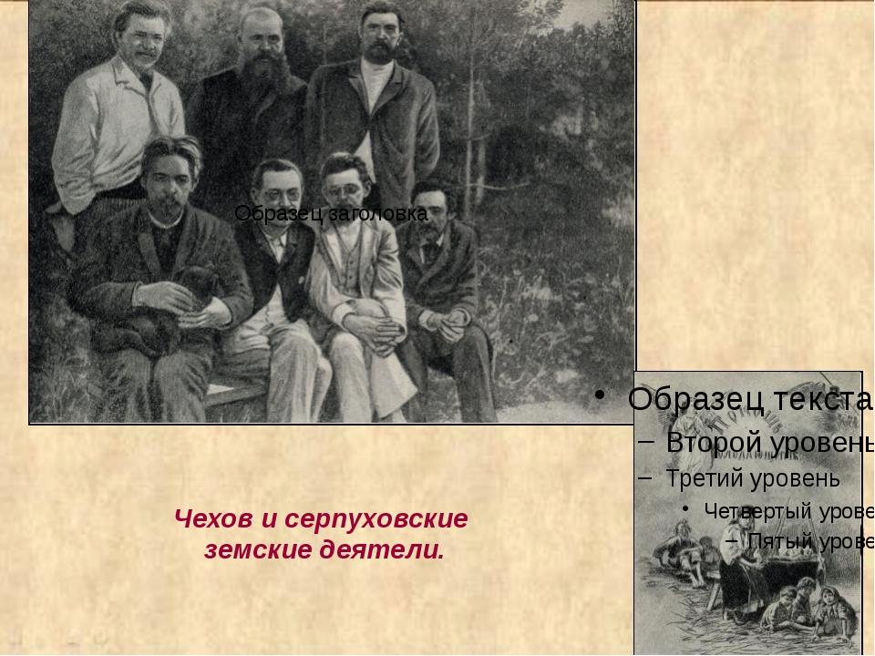 Чехов и серпуховские земские деятели.