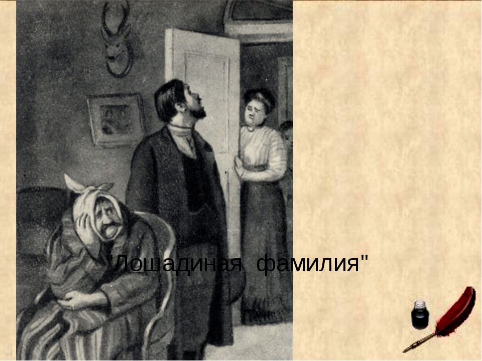 """""""Лошадиная фамилия"""""""