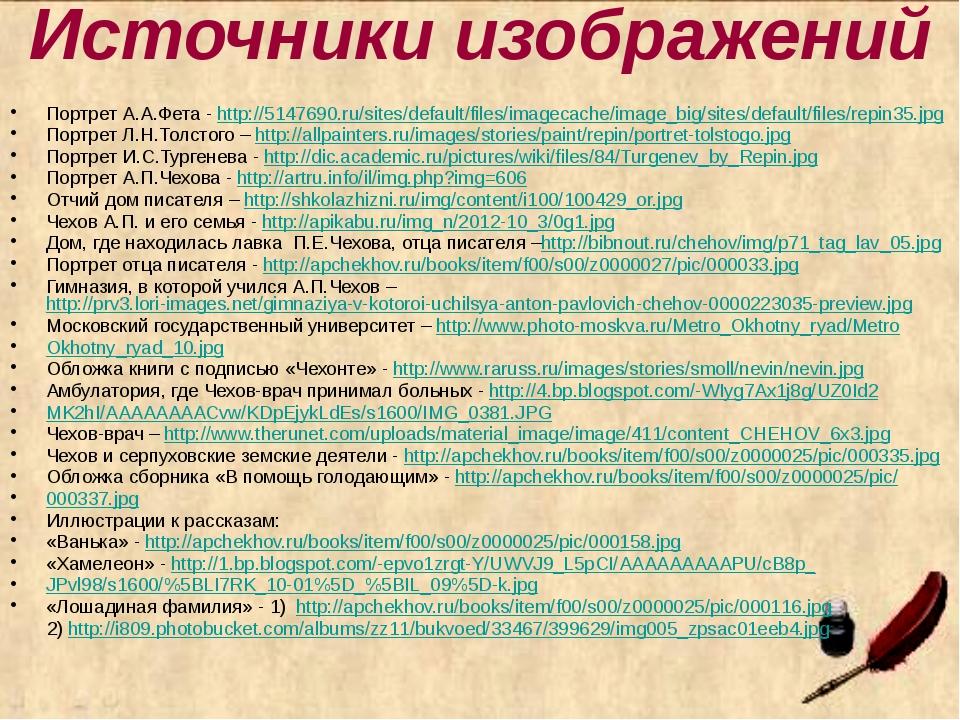 Источники изображений Портрет А.А.Фета - http://5147690.ru/sites/default/file...