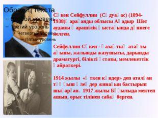 Сәкен Сейфуллин (Сәдуақас) (1894-1938)Қарағанды облысы Ақадыр Шет ауданы Қара