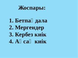 Жоспары: 1. Бетпақдала 2. Мергендер 3. Кербез киік 4. Ақсақ киік