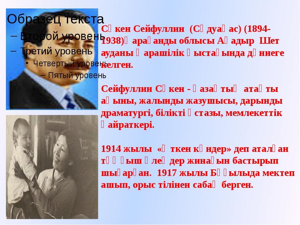 Сәкен Сейфуллин (Сәдуақас) (1894-1938)Қарағанды облысы Ақадыр Шет ауданы Қара...