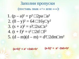 Заполни пропуски (поставь знак «+» или «-»): 1. (р – а)² = р² □2ра □а² 2. (8