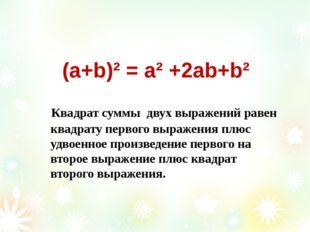 (а+b)² = а² +2аb+b² Квадрат суммы двух выражений равен квадрату первого выраж