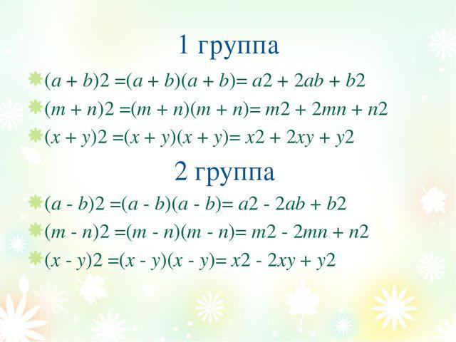 1 группа (a + b)2 =(a + b)(a + b)= a2 + 2ab + b2 (m + n)2 =(m + n)(m + n)= m2...