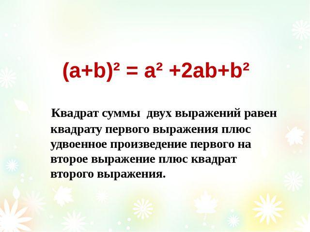 (а+b)² = а² +2аb+b² Квадрат суммы двух выражений равен квадрату первого выраж...