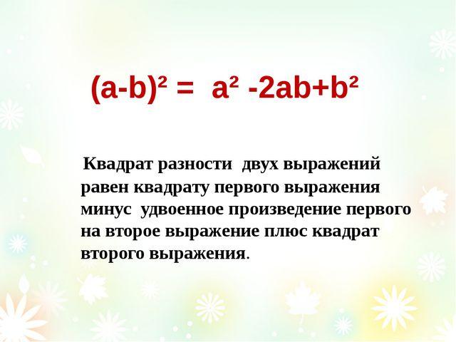 (а-b)² = а² -2аb+b² Квадрат разности двух выражений равен квадрату первого в...