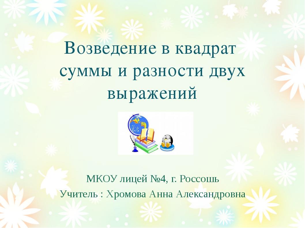 Возведение в квадрат суммы и разности двух выражений МКОУ лицей №4, г. Россош...
