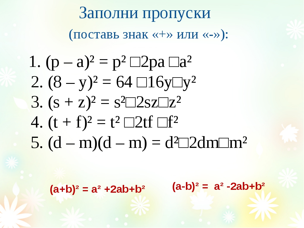 Заполни пропуски (поставь знак «+» или «-»): 1. (р – а)² = р² □2ра □а² 2. (8...