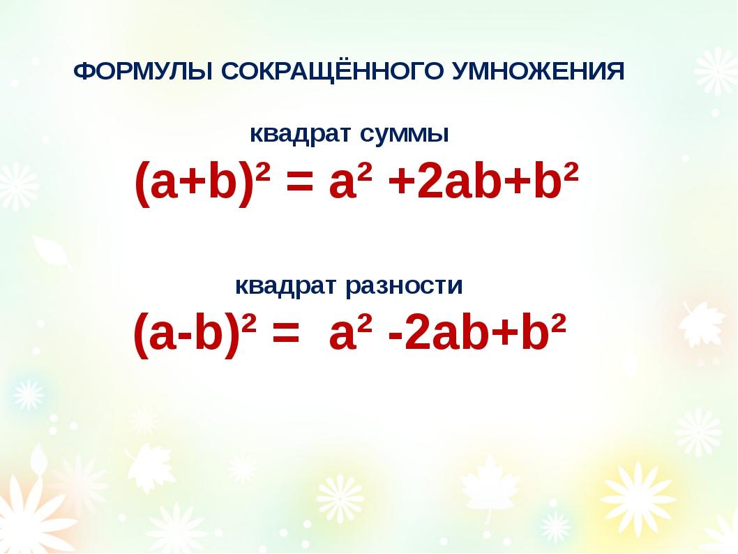 ФОРМУЛЫ СОКРАЩЁННОГО УМНОЖЕНИЯ квадрат суммы (а+b)² = а² +2аb+b² квадрат разн...