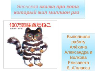 Японская сказка про кота который жил миллион раз Выполнили работу Алёхина Але