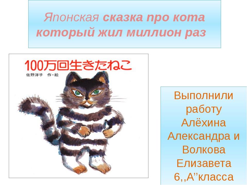 Японская сказка про кота который жил миллион раз Выполнили работу Алёхина Але...