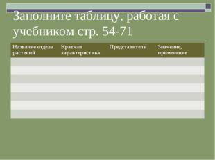 Заполните таблицу, работая с учебником стр. 54-71 Название отдела растенийКр