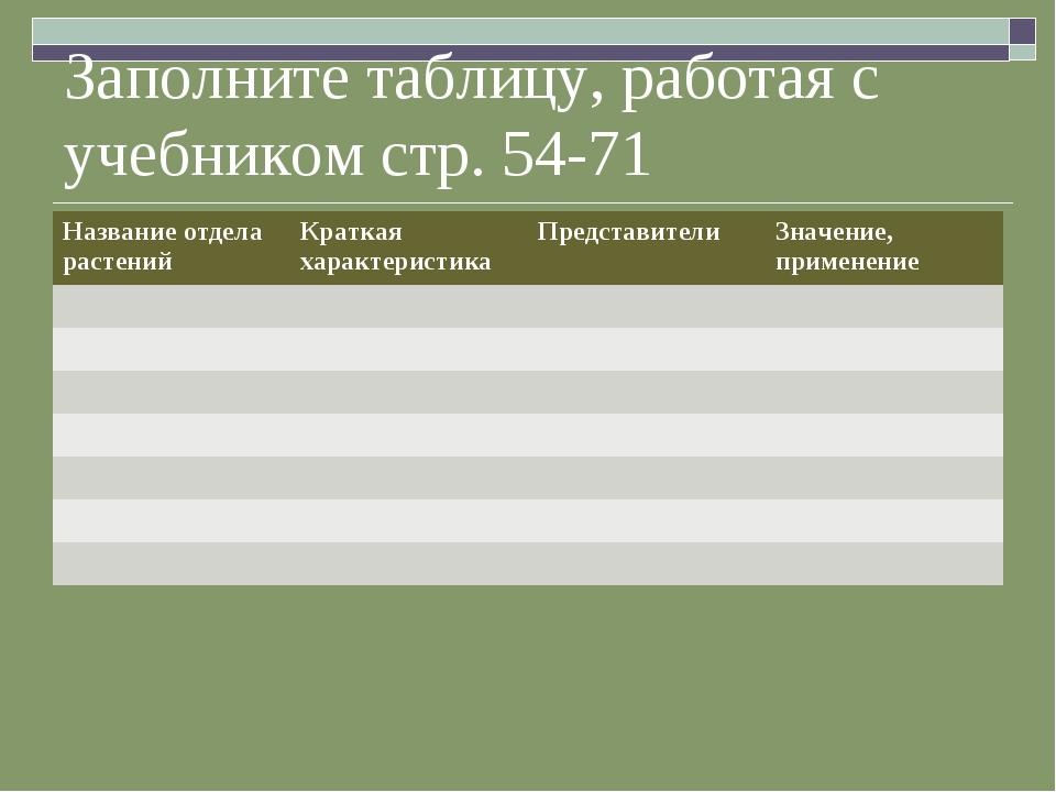 Заполните таблицу, работая с учебником стр. 54-71 Название отдела растенийКр...