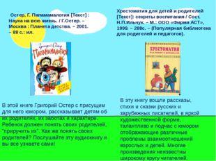 . Остер, Г. Папамамалогия [Текст] : Наука на всю жизнь. / Г.Остер. – Москва :