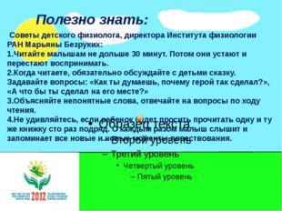 Советы детского физиолога, директора Института физиологии РАН Марьяны Безрук