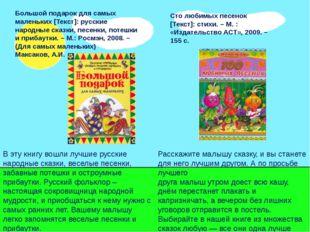 Большой подарок для самых маленьких [Текст]: русские народные сказки, песенки