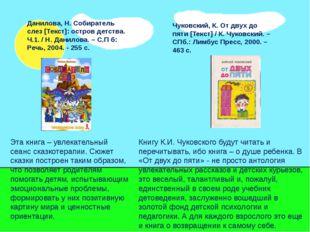 Данилова, Н. Собиратель слез [Текст]: остров детства. Ч.1. / Н. Данилова. – C
