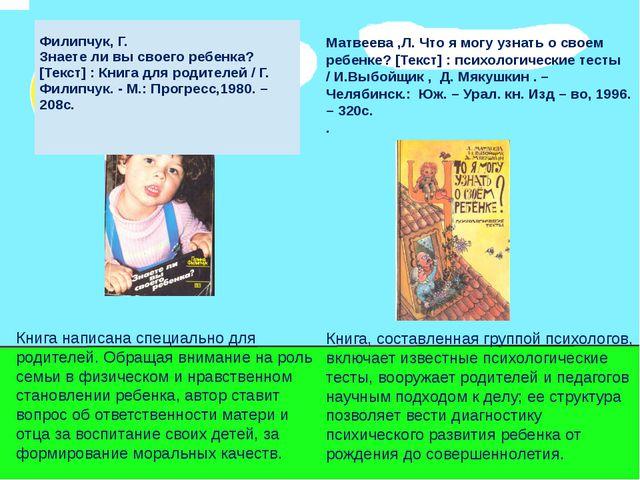 Книга написана специально для родителей. Обращая внимание на роль семьи в фи...