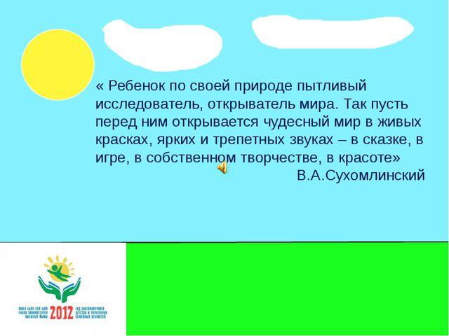 Фотоальбом Мужагитов « Ребенок по своей природе пытливый исследователь, откры...