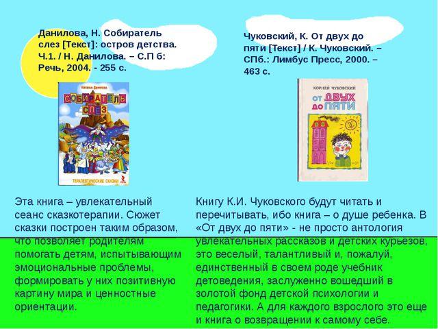 Данилова, Н. Собиратель слез [Текст]: остров детства. Ч.1. / Н. Данилова. – C...