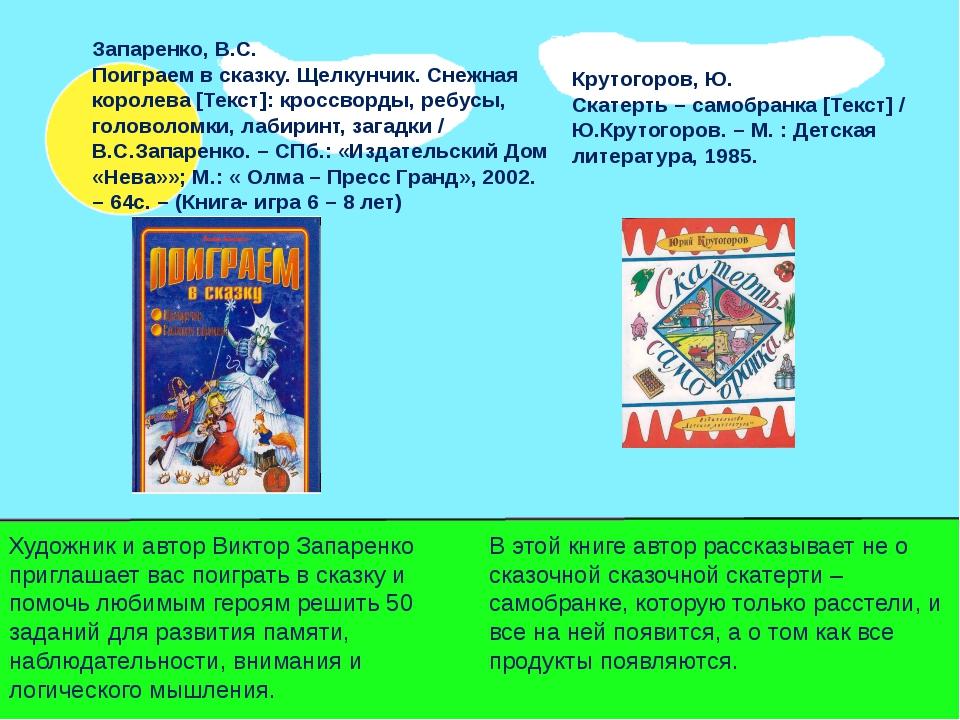 Запаренко, В.С. Поиграем в сказку. Щелкунчик. Снежная королева [Текст]: крос...