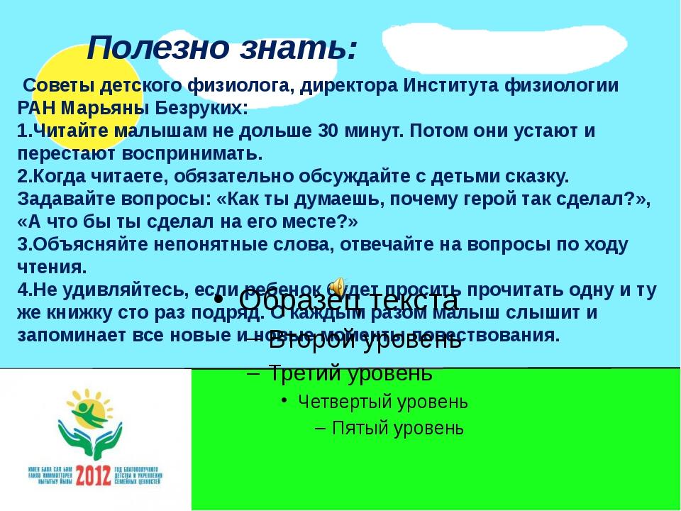 Советы детского физиолога, директора Института физиологии РАН Марьяны Безрук...