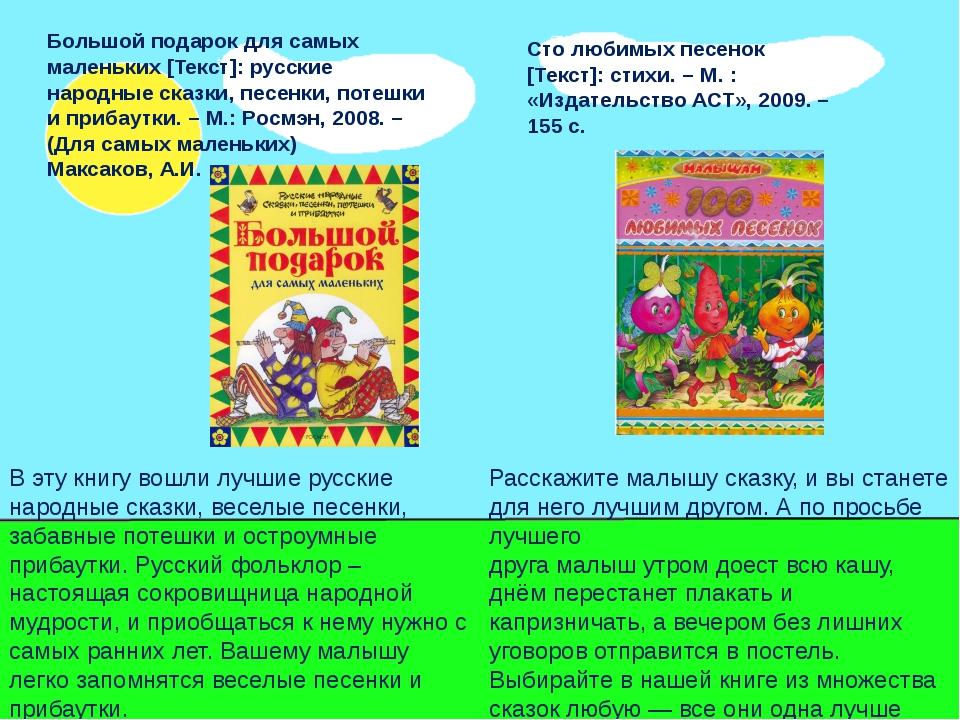 Большой подарок для самых маленьких [Текст]: русские народные сказки, песенки...