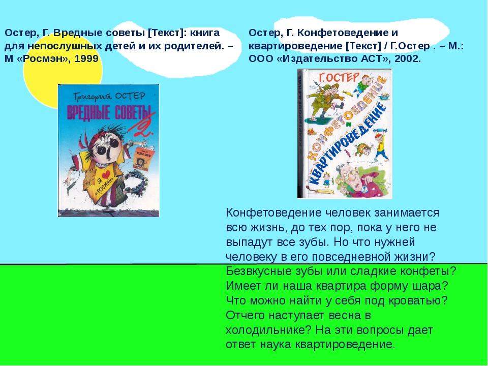Остер, Г. Конфетоведение и квартироведение [Текст] / Г.Остер . – М.: ООО «Из...
