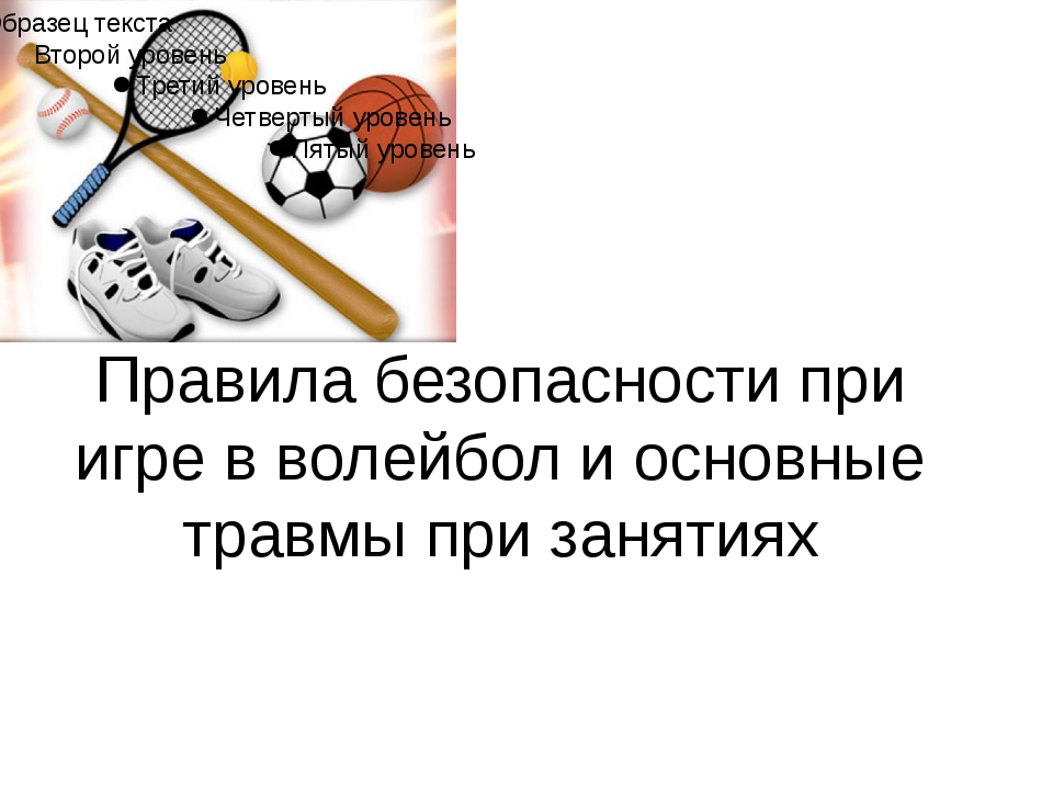 Правила безопасности при игре в волейбол и основные травмы при занятиях