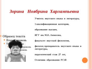 Зорина Ноябрина Харлампьевна Учитель якутского языка и литературы, 1 квалифи