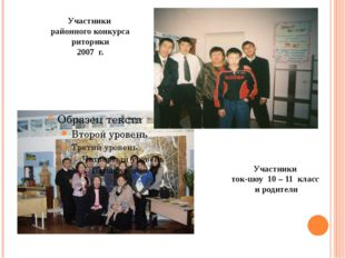 Участники ток-шоу 10 – 11 класс и родители Участники районного конкурса ритор