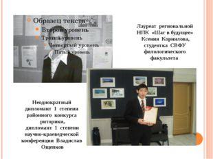 Лауреат региональной НПК «Шаг в будущее» Ксения Корнилова, студентка СВФУ фил