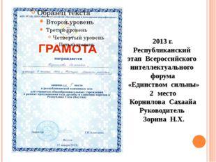 2013 г. Республиканский этап Всероссийского интеллектуального форума «Единств