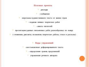 Итоговые проекты доклады - сообщения -пересказы художественного текста от име