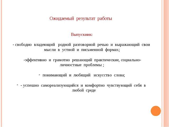 Ожидаемый результат работы Выпускник: - свободно владеющий родной разговорно...
