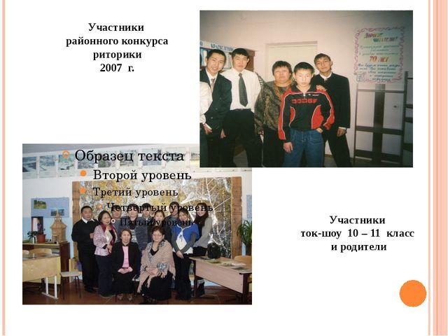 Участники ток-шоу 10 – 11 класс и родители Участники районного конкурса ритор...