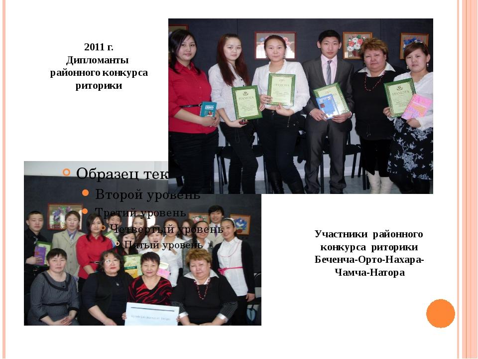 2011 г. Дипломанты районного конкурса риторики Участники районного конкурса р...