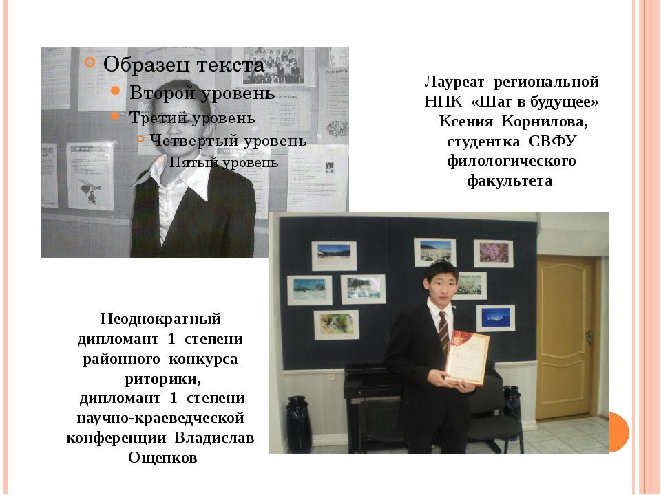 Лауреат региональной НПК «Шаг в будущее» Ксения Корнилова, студентка СВФУ фил...