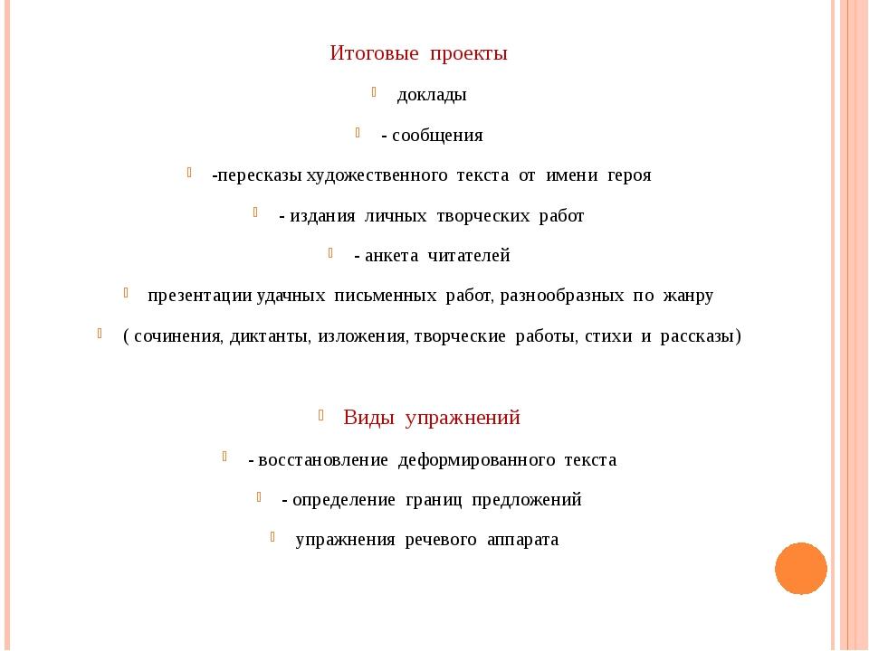 Итоговые проекты доклады - сообщения -пересказы художественного текста от име...
