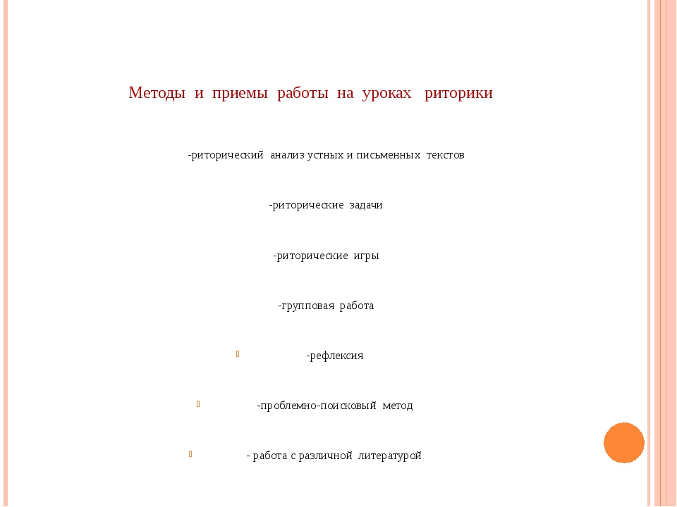 Методы и приемы работы на уроках риторики -риторический анализ устных и письм...