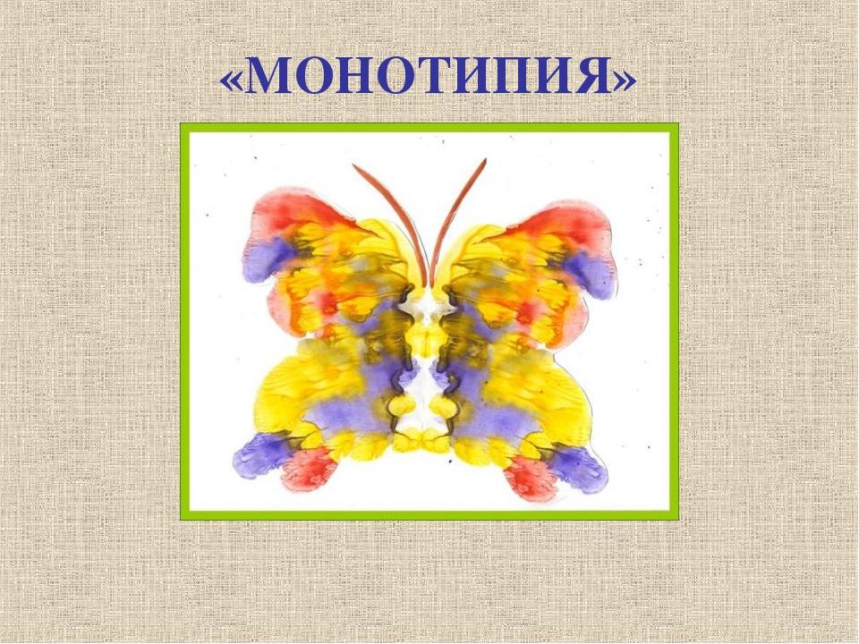 «МОНОТИПИЯ»