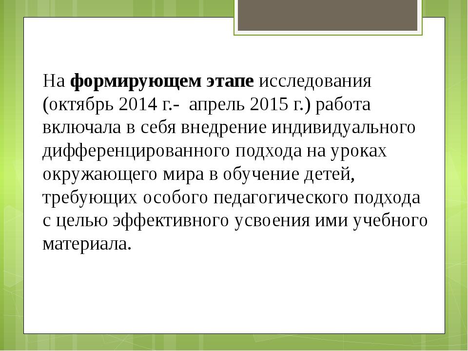 На формирующем этапе исследования (октябрь 2014 г.- апрель 2015 г.) работа вк...