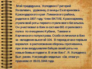 Мой прадедушка, Холоденко Григорий Яковлевич, уроженец станицы Екатериновка