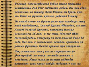 Великая Отечественная война стала тяжелым испытанием для всех советских люде