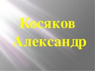 Косяков Александр
