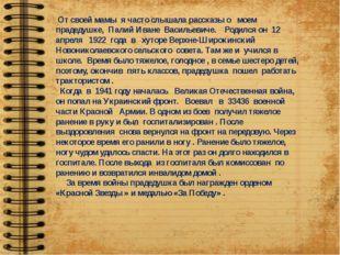 От своей мамы я часто слышала рассказы о моем прадедушке, Палий Иване Василь