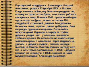 Еще один мой прадедушка, Александров Николай Алексеевич, родился 13 декабря