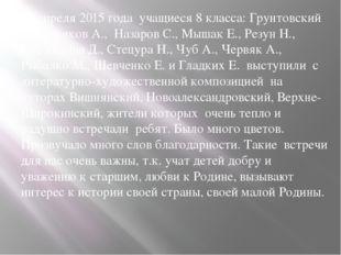29 апреля 2015 года учащиеся 8 класса: Грунтовский А., Косяков А., Назаров С.