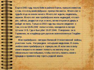 Еще в 1942 году, после боёв в районе Керчи, пришло известие о том, что отец